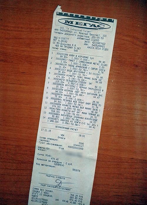 Original receipt view