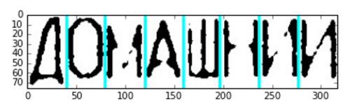 Optimal segmentation